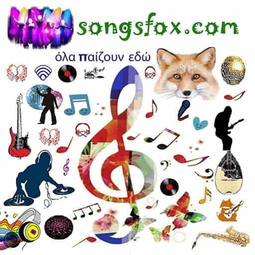 logo όλα παίζουν εδώ songsfox.com